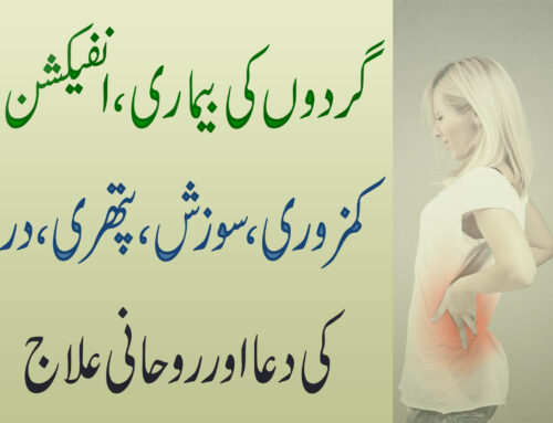 Gurdon Main Pathri, Dard, Infection Ki Dua Or Rohani Ilaj
